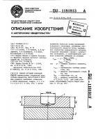 Патент 1181813 Способ дуговой точечной сварки