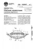 Патент 1650847 Водопропускное сооружение под насыпью