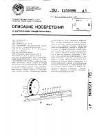 Патент 1250496 Устройство для считывания информации с колеса транспортного средства