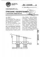 Патент 1222589 Устройство для определения сопротивления движению отцепа на сортировочной горке