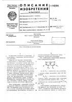 Патент 442604 Смазочная композиция