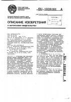 Патент 1038161 Установка для автоматической сварки замкнутых швов с радиусными скруглениями