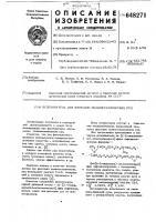 Патент 648271 Вспениватель для флотации полиметаллических руд