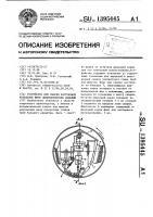 Патент 1395445 Устройство для сварки внутренних кольцевых швов цилиндрических изделий