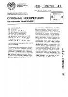 Патент 1299760 Устройство для сборки под сварку труб с фланцами