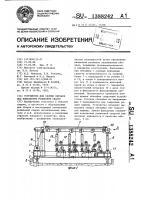 Патент 1388242 Устройство для сборки обечаек под контактную роликовую сварку