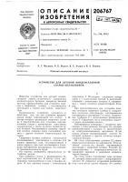 Патент 206767 Устройство для дуговой конденсаторной сварки оплавлением
