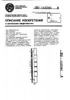 Патент 1137241 Плунжер скважинного штангового насоса