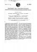Патент 16215 Регулятор безопасности для паровых или газовых турбин