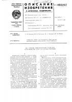 Патент 693287 Способ сейсмической разведки и устройство для его осуществления