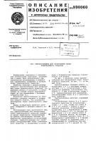 Патент 890060 Приспособление для базирования колес транспортного средства