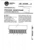 Патент 1075348 Магнитопровод электрической машины