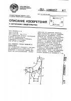 Патент 1390257 Уловитель тяжелых примесей из хлопка-сырца
