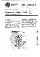 Патент 1039672 Автомат для сварки кольцевых неповоротных стыков трубопроводов
