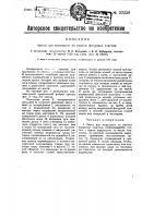 Патент 22259 Пресс для вырезывания из резины фигурных пластин