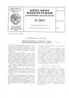 Патент 159147 Патент ссср  159147