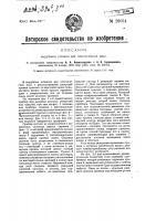 Патент 26054 Вырубной штамп для пластических масс