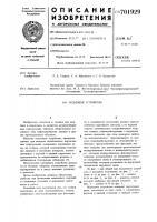 Патент 701929 Подъемное устройство