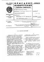 Патент 899638 Смазочная композиция