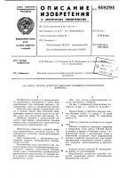 Патент 808294 Пресс-форма для изготовления лицевогосиликатного кирпича