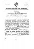 Патент 34836 Пуговица