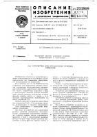 Патент 703909 Устройство для ограничения речевых сигналов