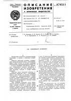 Патент 874511 Ковшовый конвейер