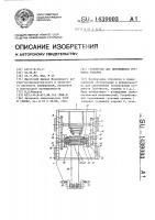 Патент 1439003 Устройство для перемещения грузовых тележек