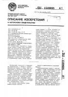 Патент 1549695 Способ крепления технологической планки к стыку