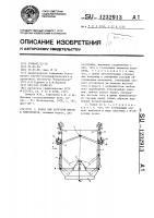 Патент 1232913 Бадья для загрузки шихты в электропечь
