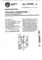 Патент 1060909 Устройство для загрузки шихты в руднотермическую электропечь