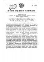 Патент 38183 Устройство для расцепления с паровоза любого из автоматических сцепных приборов