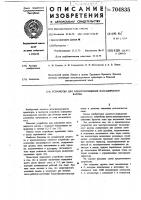 Патент 704835 Устройство для электроосвещения пассажирского вагона