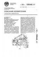 Патент 1585468 Дреноукладчик