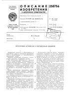 Патент 258756 Патент ссср  258756