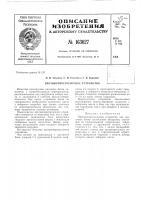 Патент ссср  163027