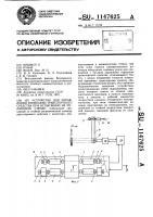 Патент 1147625 Устройство для управления тормозами транспортного средства при испытаниях на роликовом стенде
