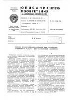 Патент 371595 Способ преобразования сигналов при считывании магнитного рельефа многоэлементнои апертурой