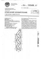 Патент 1590488 Устройство для сушки и очистки хлопка-сырца