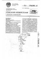 Патент 1756395 Устройство для очистки и сортирования семян хлопчатника