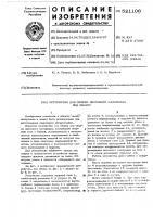 Патент 521106 Устройство для сборки листового материала под сварку