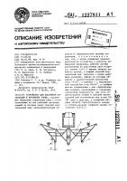 Патент 1227811 Устройство для послойной экскавации и ворошения торфа