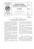 Патент 161113 Патент ссср  161113