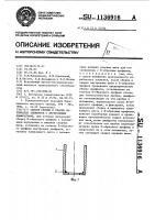 Патент 1136916 Способ сборки и сварки коробчатых элементов с внутренними диафрагмами