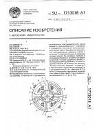 Патент 1713018 Однофазный асинхронный электродвигатель