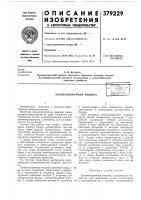 """Патент 379229 Хлопкоуборочная машинаbgec01u-<;b''iо г\твяио-^>& т'"""";;;;ч""""с::.м"""