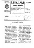 Патент 817626 Устройство для исследованиясейсмических приемных систем