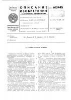 Патент 613445 Электрическая машина