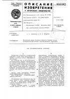 Патент 855342 Испарительная горелка