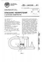 Патент 1307238 Трубопоршневая установка